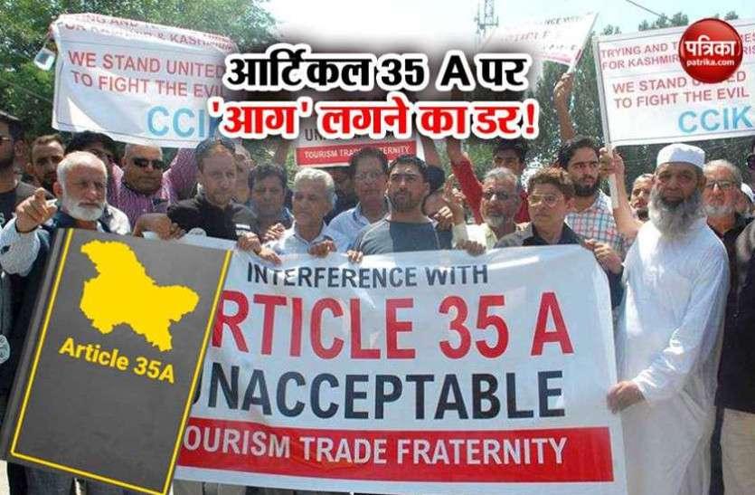 कश्मीर की सुगबुगाहट और अनुच्छेद 35ए की हकीकत