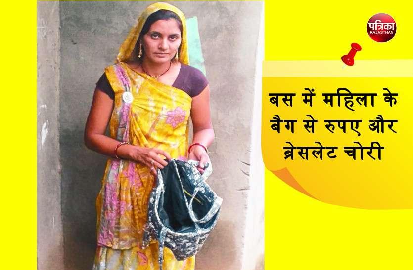 बांसवाड़ा : बस में सवार होकर ससुराल जा रही महिला के बैग से 5 हजार रुपए और चांदी का ब्रेसलेट चोरी