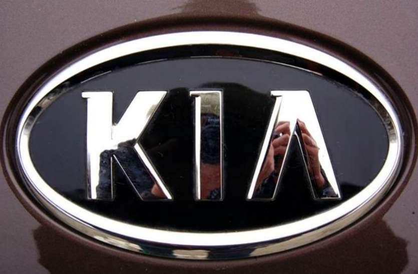 8 अगस्त को Kia Motors लॉन्च करेगी पहली 'मेड इन इंडिया' कार