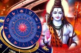 सावन के दूसरे सोमवार में चमकेगी इन राशि के लोगों की किस्मत, शिव जी को चढ़ाएं ये 10 चीजें