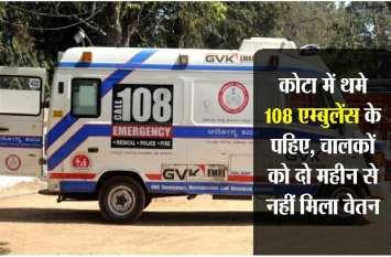 कोटा में थमे 108 एम्बुलेंस के पहिए, मरीजों को ऑटो रिक्शा से ले जाना पड़ा