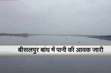 शाम तक बीसलपुर बांध में बढऩे वाला है जलस्तर, लेकिन फिर भी नहीं मिलेगा पूरा पानी!