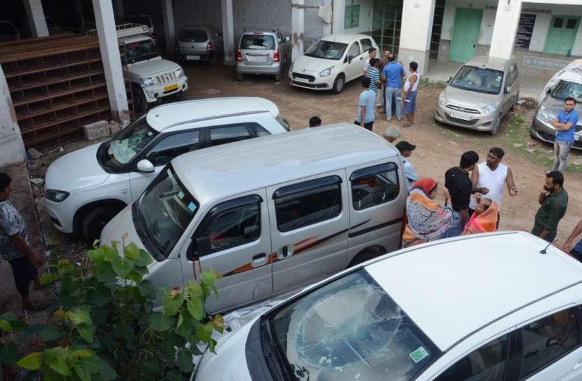 सत्संग भवन में पत्थर फेंककर पच्चीस कारों के शीशे फोड़े