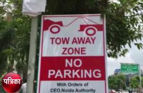 NOIDA: शहर में इन मार्गों को घोषित किया गया नो पार्किंग जोन, सड़क किनारे गाड़ी पार्क की तो खैर नहीं- देखें वीडियाे