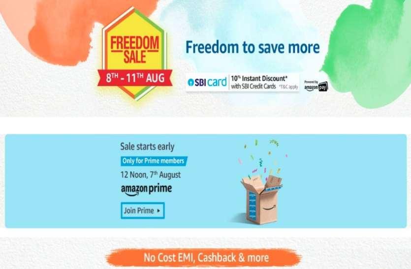 8 अगस्त से Amazon Freedom Sale: इलेक्ट्रॉनिक प्रोडक्ट्स पर 30,000 रुपये का डिस्काउंट ऑफर