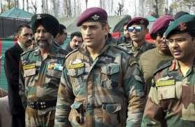 कश्मीर में धोनी की ट्रेनिंग का आगाज, अवंतीपोरा में आतंकियों से हो सकता है सामना