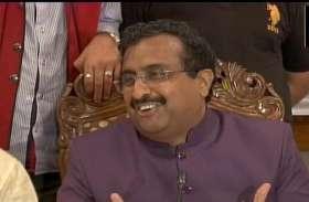 राम माधव ने विपक्षी नेताओं पर ली चुटकी, पीएम मोदी का खुलकर नहीं कर सकते समर्थन तो रहें गैरहाजिर