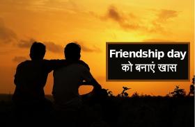 फ्रेंडशिप डे स्पेशल : रूठे दोस्तों को मनाने का ये है सबसे खास दिन, ये टिप्स आपके Friendship Day को बना देंगे स्पेशल