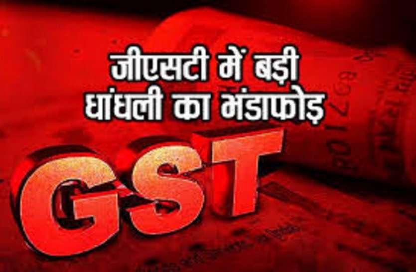 gst raid : फर्जी कंपनियां बनाकर 400 करोड़ की हेराफेरी का खुलासा, व्यापारियों में हडक़ंप