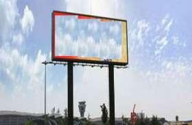 एलइडी विज्ञापन लगाने वालों पर दर्ज होगा मुकदमा