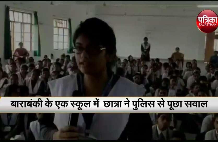 Barabanki :-बाराबंकी में  छात्रा ने पुलिस से पूछा सवाल