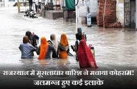 राजस्थान के कई जिलों में मूसलाधार बारिश, जलमग्न हुआ ये इलाका, पानी में बहे लोग, अब यहां भारी बारिश की चेतावनी