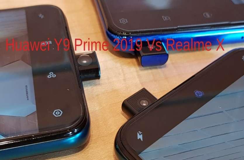 Huawei Y9 Prime 2019 Vs Realme X, खरीदने से पहले जानिए पूरा स्पेसिफिकेशन्स