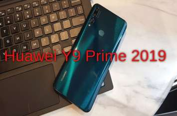 Huawei Y9 Prime 2019 ऑफलाइन बिक्री के लिए उपलब्ध, यहां से खरीदें