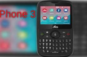 जल्द Jio Phone 3 होगा लॉन्च, जानिए कीमत व फीचर्स