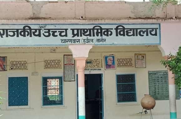 कुचामन के निकट यहां भामाशाह ने बदल दी सरकारी स्कूल की तस्वीर