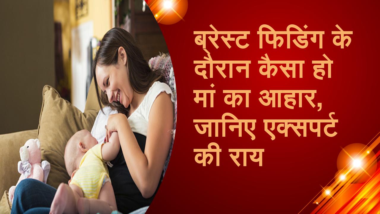 ब्रेस्टफीडिंग के दौरान मां काे क्या खाने से मिलती है ताकत, जानिए एक्सपर्ट की राय