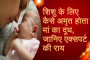 शिशु के लिए क्याें अमृत हाेता है मां का दूध, जानिए एक्सपर्ट की राय
