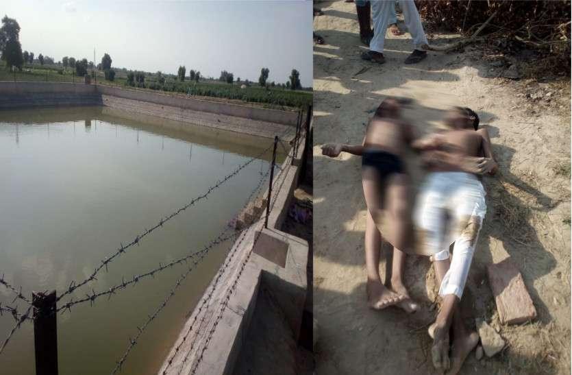 डिग्गी में डूबने से दो चचेरे भाईयो की मौत, परिवार की महिलाऐं कपड़े धोने पहुंची तो मचा कोहराम