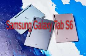 7,040mah बैटरी के साथ Samsung Galaxy Tab S6 लॉन्च, जानिए कीमत व फीचर्स