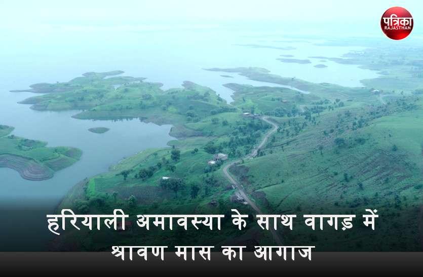 हरियाली अमावस्या के साथ वागड़ में श्रावण मास का आगाज, पूरे जिले में होगा 11 करोड़ ओम नम: शिवाय' महामंत्र का जाप