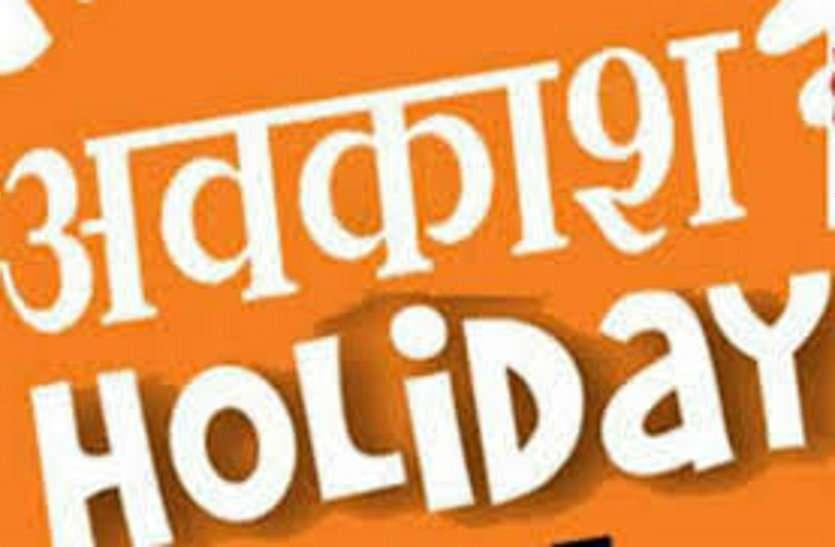 इस महीने छुट्टियों की भरमार 3 दिन का अवकाश लो और पूरे 10 दिनों तक करो मस्ती