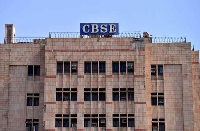 CBSE Class 10th-12th Date Sheet 2020: इस सत्र में 15 फरवरी से शुरू होगी बोर्ड परीक्षाएं! यहां पढ़ें