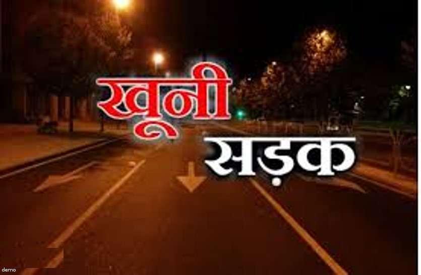 खूनी है ये सड़क, 1200 से भी ज्यादा लोग समा चुके मौत के मुंह, जानिए वजह