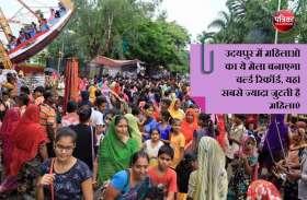 उदयपुर में महिलाओं का ये सबसे बड़ा अनूठा मेला दर्ज होगा गिनीज बुक ऑफ वर्ल्ड रिकॉर्ड में !