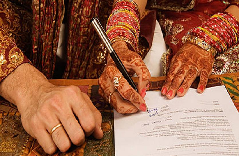 LOVE MARRIAGE- बेटी ने भागकर शादी की तो नाराज पिता ने रखा मृत्यु भोज का आयोजन