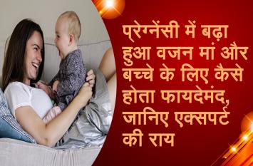 प्रेग्नेंसी में वजन बढ़ना क्या मां अाैर बच्चे के लिए अच्छा हाेता है, जानिए एक्सपर्ट की राय