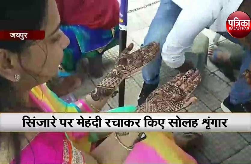 Sinjara:-सिंजारे पर मेहंदी रचाकर किए सोलह शृंगार