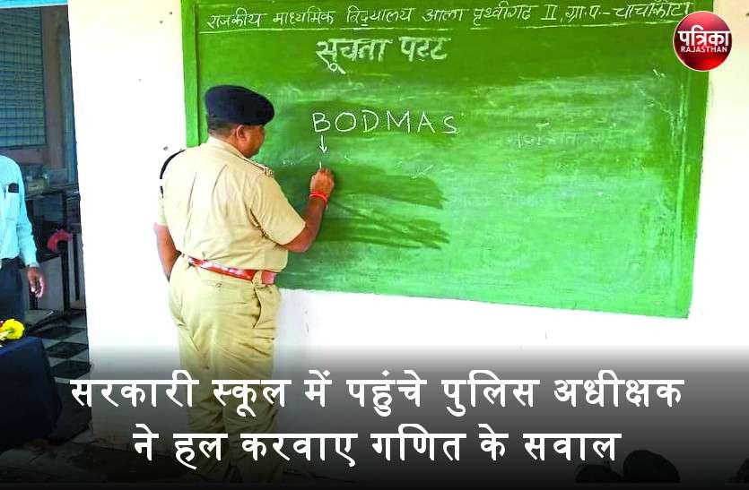 बांसवाड़ा : सरकारी स्कूल में पहुंचे पुलिस अधीक्षक ने हल करवाए गणित के सवाल, 18 बच्चों को गोद लेकर देंगे शैक्षिक मार्गदर्शन