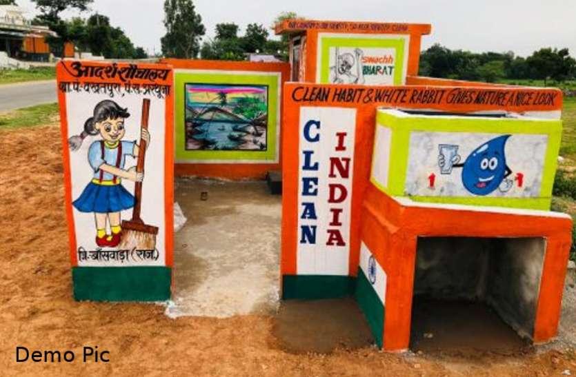 स्वच्छ भारत मिशन के तहत राजस्थान के 12 जिलों में एक भी आदर्श शौचालय नहीं बना, बांसवाड़ा जिला भी पीछे