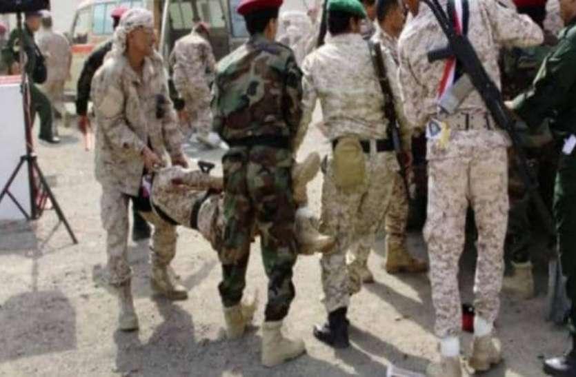 यमन: सैन्य शिविर पर आतंकी हमले में 20 की मौत, अलकायदा ने ली जिम्मेदारी