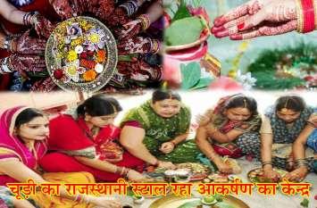 Hariyali Teej 2019 ; खाटू श्याम मन्दिर में धूमधाम से मना श्रावणी तीज उत्सव