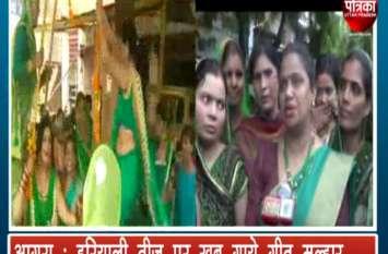 #HariyaliTeej2019 हरियाली तीज पर खूब गाये मल्हार, कुछ इस अंदाज में सजी धजी दिखीं महिलाएं, देखें वीडियो