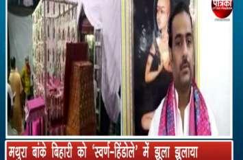 #HariyaliTeej2019 गर्भ गृह से निकले भगवान बांके बिहारी, विशाल 'स्वर्ण-हिंडोले' में झूला झुलाया गया, देखें वीडियो
