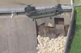 VIDEO: टोडा ब्रूक बांध की दीवार पर पड़े दरार को भरने के लिए ली गई 'चिनूक' की मदद