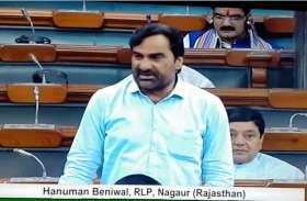 संसद की इस सूची में राहुल गांधी से पहले हनुमान बेनीवाल का नाम होना बन गया चर्चा का विषय