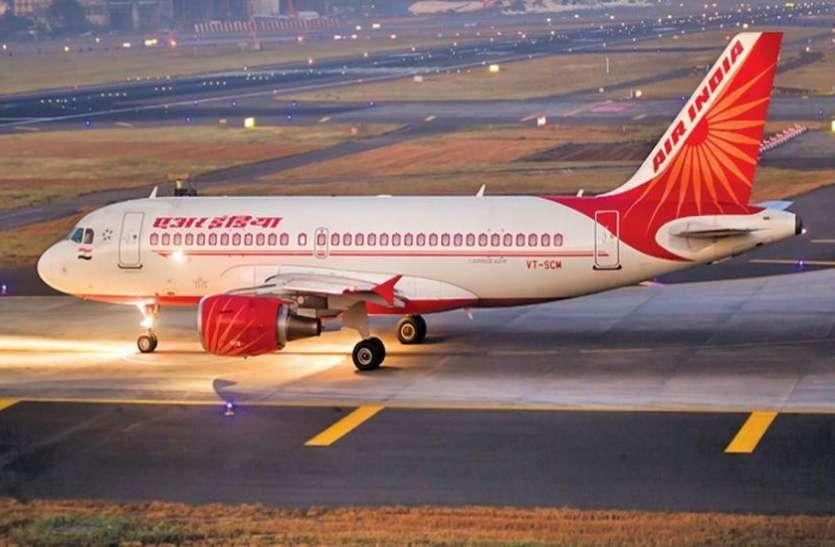 ट्रेन के दाम में Air India करा रहा हवाई यात्रा, आज से बुक करें टिकट