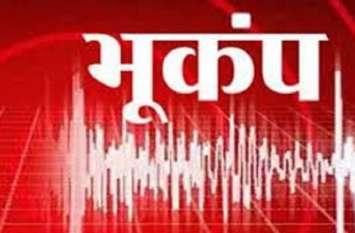 Earthquake: आज तीन बार थर्राई देश की धरती, कर्नाटक-झारखंड और मेघालय में भूकंप