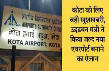 कोटा के लिए बड़ी खुशखबरी, जल्द शुरू होगी हवाई सेवा, उड्डयन मंत्री ने लोकसभा में की घोषणा
