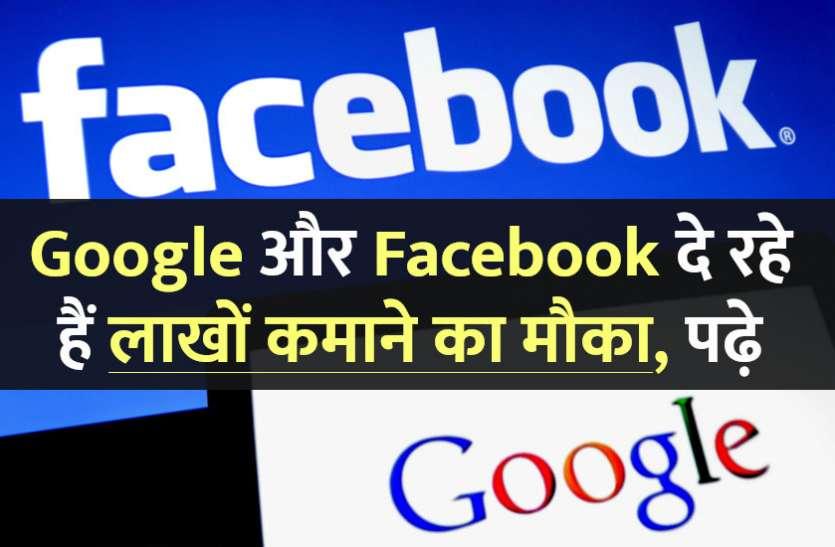 Google और Facebook दे रहे हैं लाखों कमाने का मौका, जानें डिटेल्स