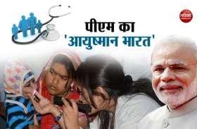 आयुष्मान भारत के लाभार्थियों के लिए विशेष काउंटर होगा व अलग वार्ड