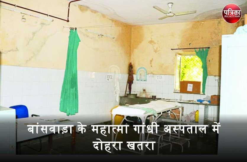 बांसवाड़ा के महात्मा गांधी अस्पताल में दोहरा खतरा, भवन में रिस रहा पानी, सीलन के कारण दीवारें दे रही करंट के झटके