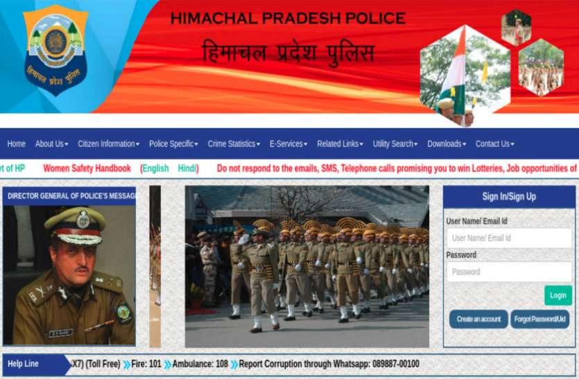 HP Police Constable Exam 2019: एडमिट कार्ड सीधे यहां से करें डाउनलोड, परीक्षा 11 अगस्त को होगी आयोजित