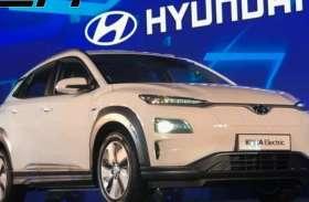 1.58 लाख रुपए सस्ती हुई Hyundai Kona Electric, देखें वीडियो