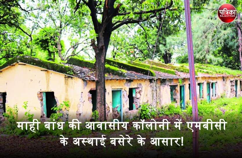 बांसवाड़ा : माही बांध की आवासीय कॉलोनी में एमबीसी के अस्थाई बसेरे के आसार, बेचैन हुए सेवानिवृत्त कार्मिकों के परिवार!