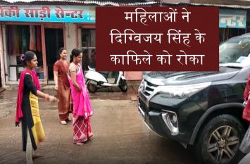 Digvijay Singh Today News : महिलाओं ने दिग्विजय सिंह के काफिले को रोका, कही ये बात, देखें वीडियो